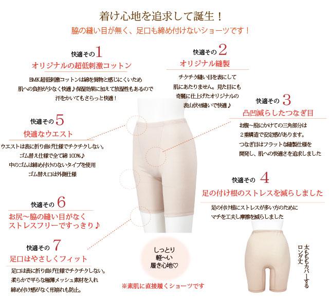 着け心地を追求して誕生!脇の縫い目が無く、足口も締め付けないショーツです / オリジナルの超低刺激コットン / チクチク縫い目を表にして肌にあたりません / ウエストゴム替え仕様で全て綿100%♪締め付けの少ないゴムを使用 / 足口折曲げ仕様でチクチクしない / お尻から脇の縫い目がなく、前のつなぎ目は凹凸を軽減 / 品質表示後縫いで取外し可