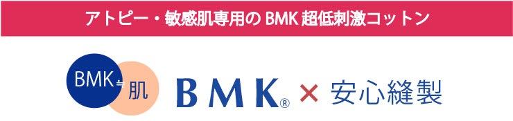 アトピー・敏感肌専用のBMK超低刺激コットンと安心縫製