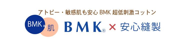 アトピー・敏感肌も安心BMK超低刺激コットンと安心縫製。