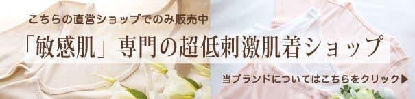 クオーレ・アモーレの商品はここでしか買えません。「敏感肌」専門の超低刺激肌着ショップ