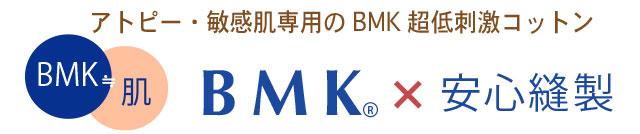 アトピー敏感肌専用のBMK超低刺激コットンとチクチク縫い目が表の安心縫製