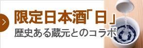 PB日本酒