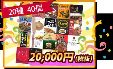 20種40個セット2万円
