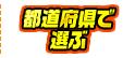 都道府県で選ぶご当地カレー