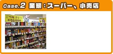 スーパー、小売店