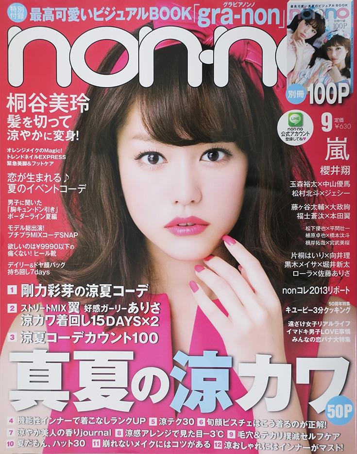 ノンノ2013年9月号