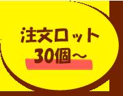 注文ロット30個〜