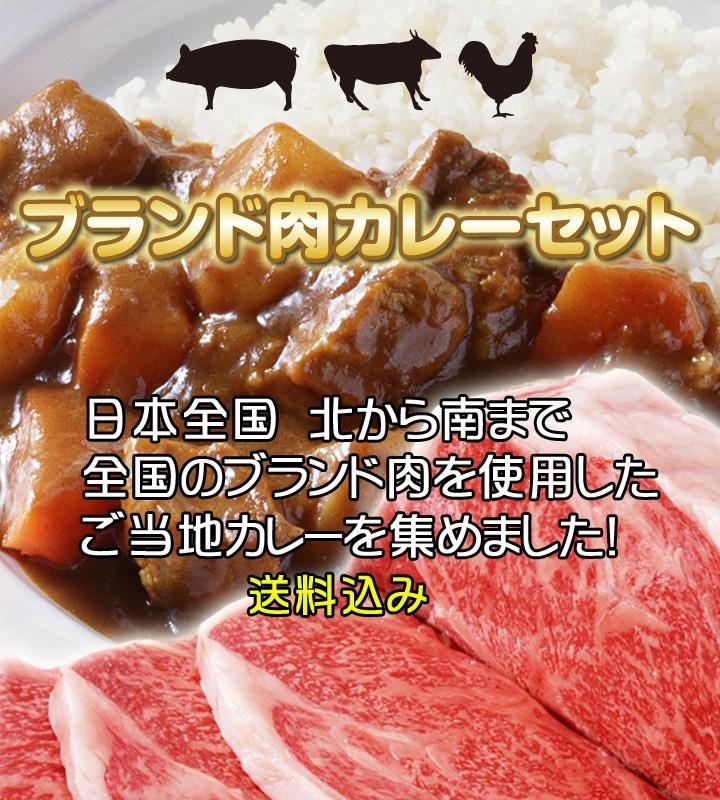 ブランド肉カレー