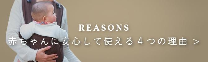 赤ちゃんに安心して使える7つの理由 >