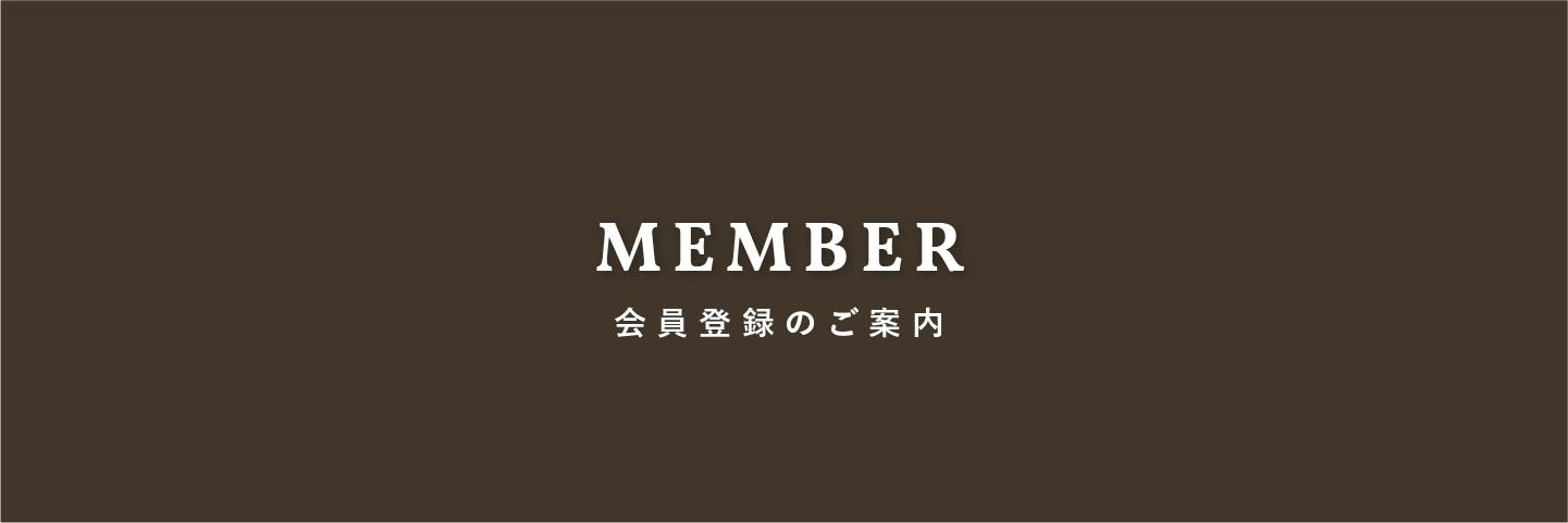 会員登録のご案内
