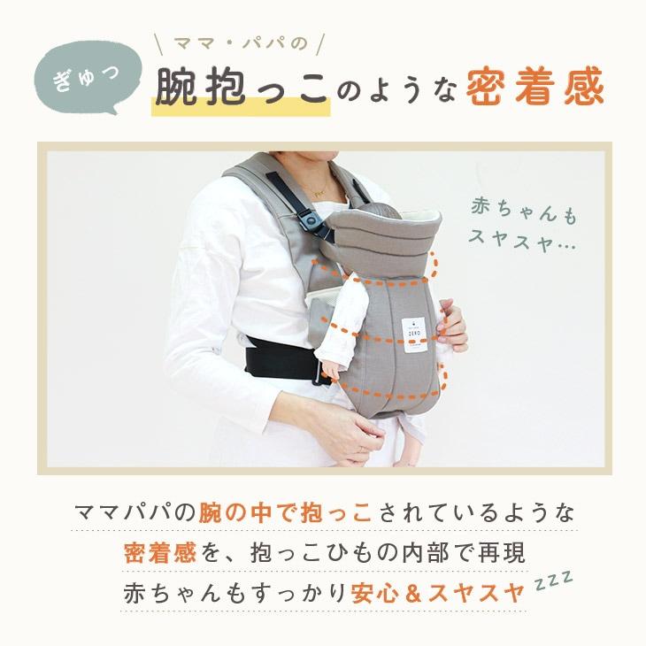 新生児抱っこ紐 ZERO ゼロ