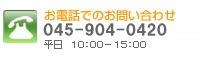 電話・045-904-0420・平日10:00-15:00