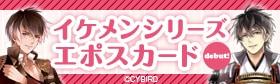 イケメンシリーズ エポスカード