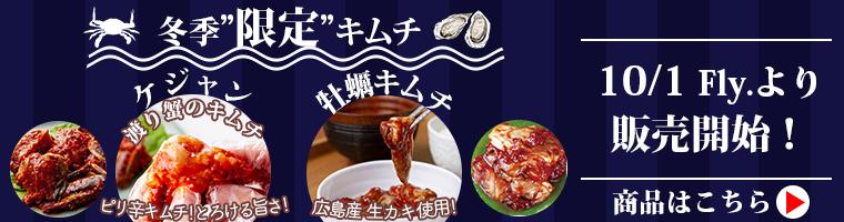 冬季限定ケジャンと牡蠣キムチ