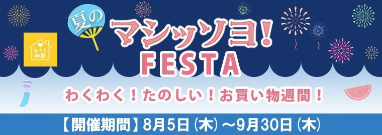 夏のマシッソヨ!FESTA