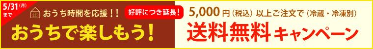 5月31日までは5,000円以上お買い上げで送料無料(冷蔵・冷凍別)