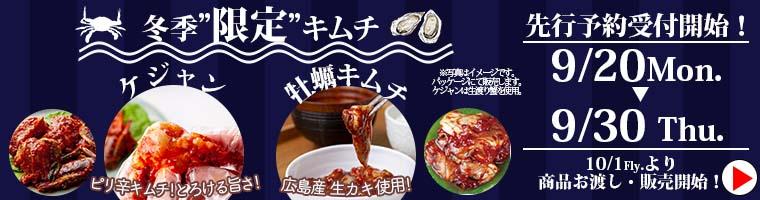 先行予約冬季限定ケジャンと牡蠣キムチ