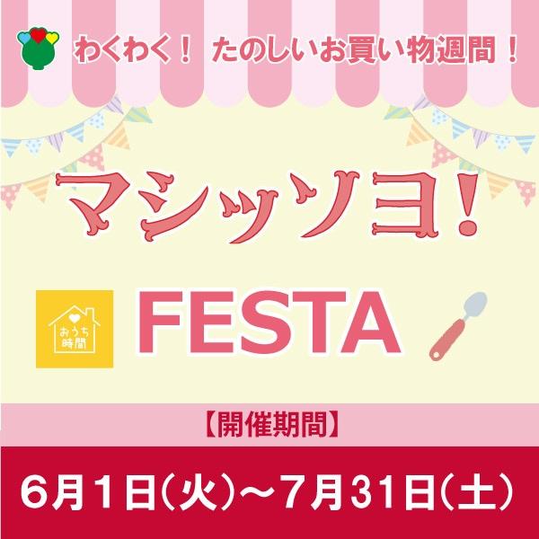 マシッソヨ!FESTA