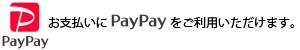 お支払いにPayPayをご利用いただけます