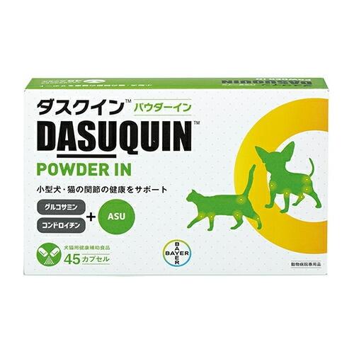 ダスクイン パウダーイン 小型犬用 猫用 15カプセル×3 1箱 バイエル薬品...