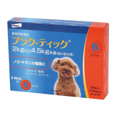 プラク-ティック 超小型犬用 0.45ml 1箱(6個)