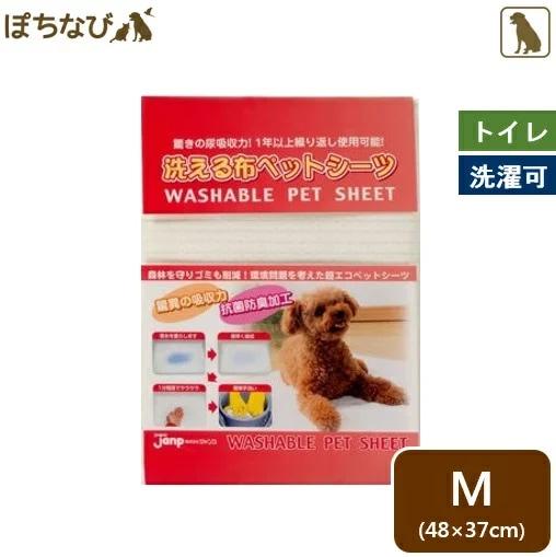 洗える布 ペットシーツ M 48×37cm レギュラー 犬用