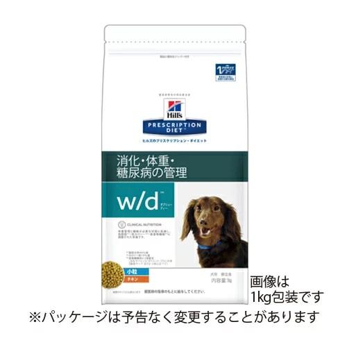 ヒルズ 犬用 w/d 【小粒】 消化 体重 糖尿病の管理 ドライ 1kg