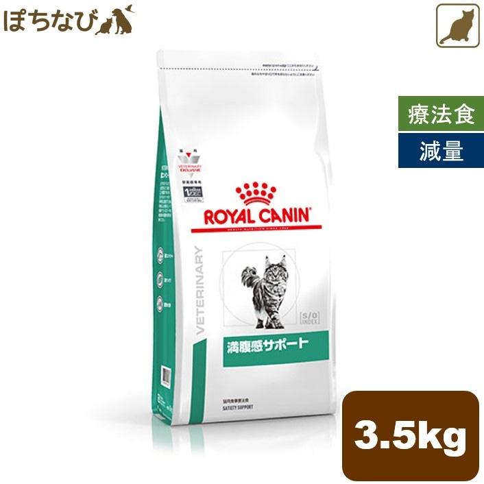 ロイヤルカナン 猫用 満腹感サポート ドライタイプ3.5kg