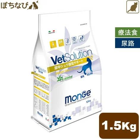 VetSolution 猫用 尿中シュウ酸塩サポート 1.5kg monge