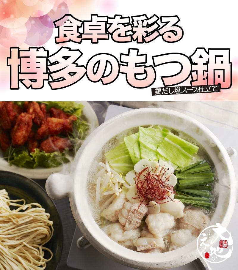 食卓を彩る 博多のもつ鍋[鶏だし塩スープ仕立て]
