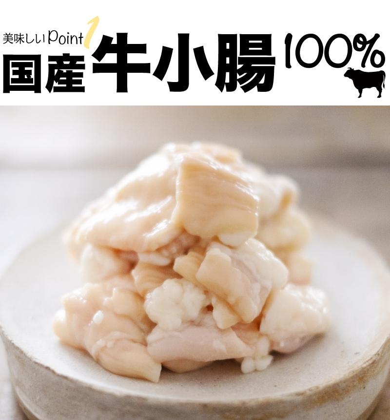 美味しいポイント1 国産牛小腸100%
