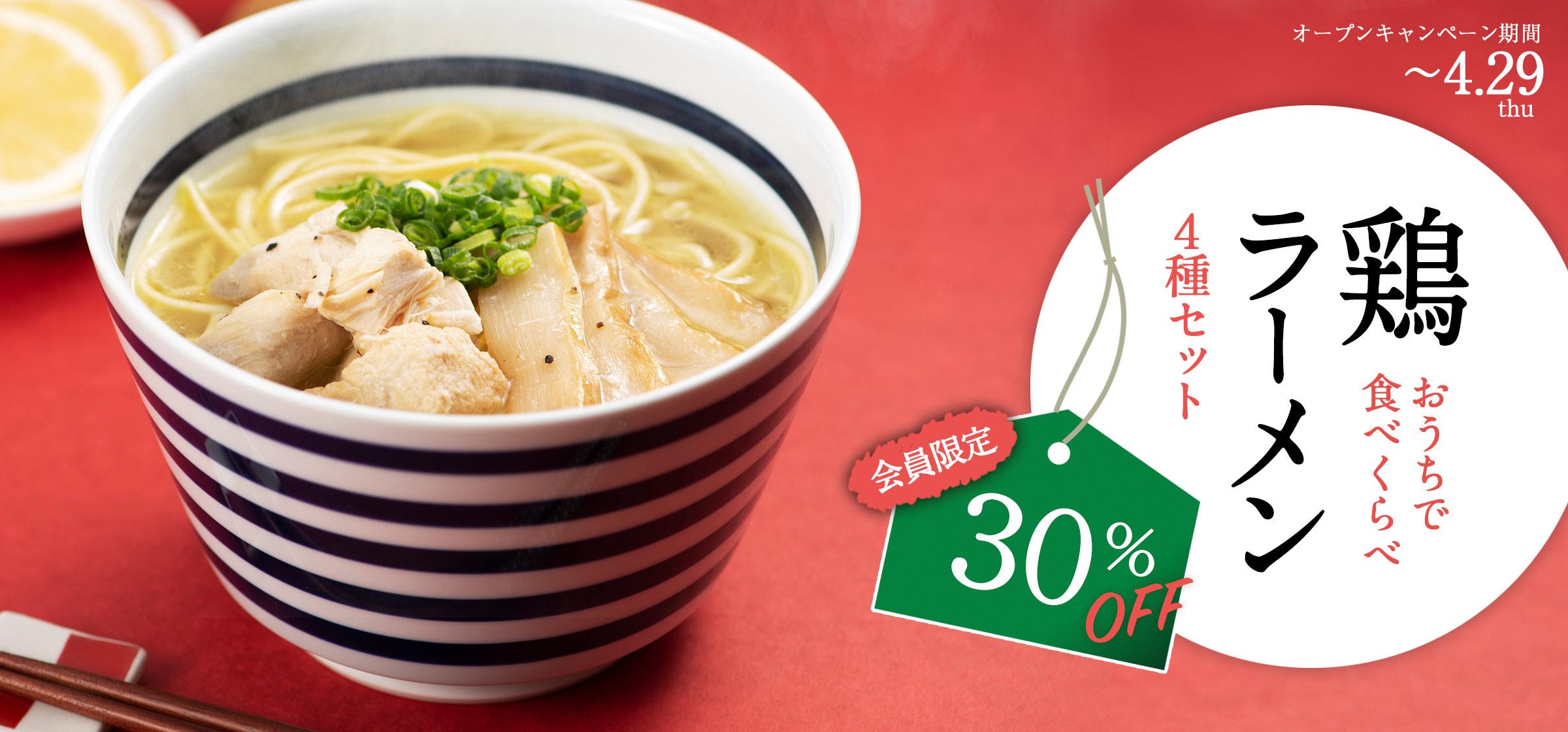 おうちで食べくらべ 鶏ラーメン4種セット【期間限定】商品