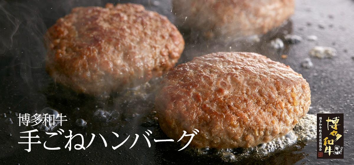 博多和牛 手ごねハンバーグステーキ
