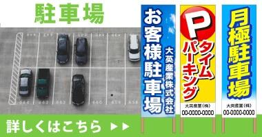 駐車場用捨て看板