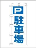 のぼり旗「駐車場」