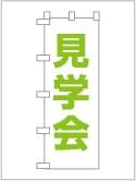のぼり旗「見学会」