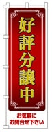 不動産のぼり旗「好評分譲中場」NF-98