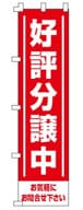 不動産のぼり旗「好評分譲中」NA-135