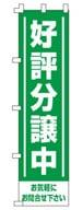 不動産のぼり旗「好評分譲中」NA-139