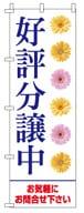 不動産のぼり旗「好評分譲中」  NH-123