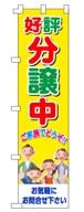 不動産のぼり旗「好評分譲中」ND-67