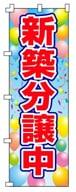 不動産のぼり旗「好評分譲中」NH-150