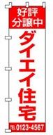 不動産のぼり旗「好評分譲中」NO-01