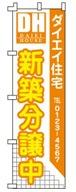 不動産のぼり旗「新築分譲中」NO-08