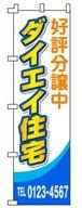 不動産のぼり旗「好評分譲中」NO-09
