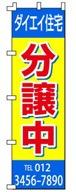 不動産のぼり旗「分譲中」NO-11