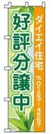 不動産のぼり旗「好評分譲中」NO-42