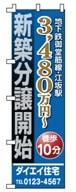 不動産のぼり旗「新築分譲開始」NO-44