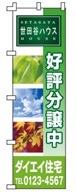 不動産のぼり旗「好評分譲中」NO-45