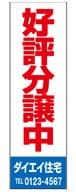 不動産のぼり旗「好評分譲中」KM-01-1